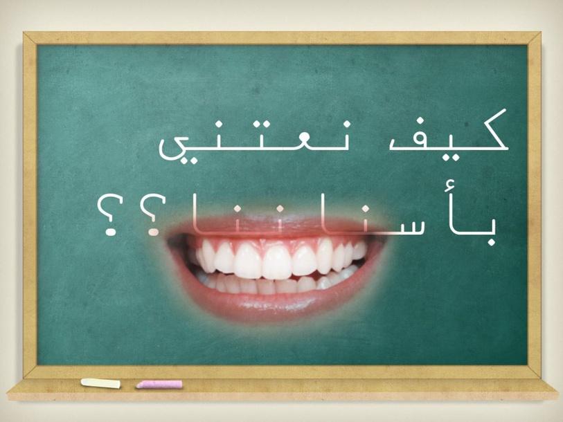 الإعتناء بالأسنان by Batoul Hdeib