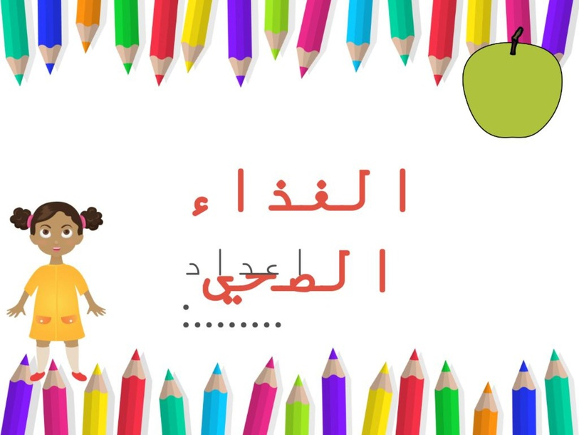 الغذاء الصحي by Kawthar Alsaeed