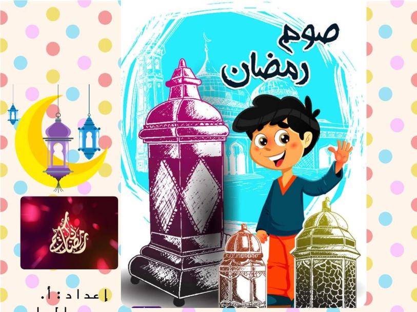 صوم رمضان by Maryam Alalawi