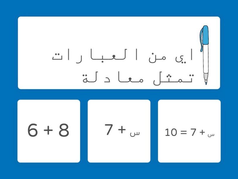 المعادلات  by نوير العتيبي