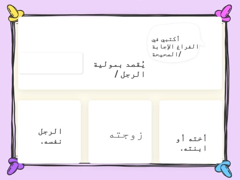 الأنكحه المحرمه. by نيبء بقل