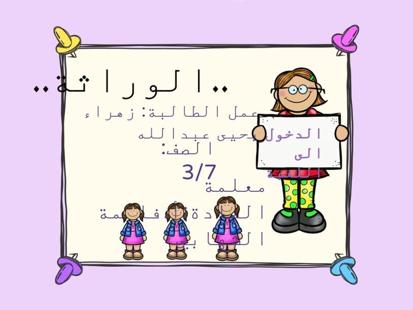 الوراثة  by zahraa yahya