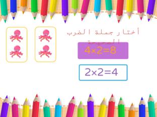 الضرب في 2 by rasha qamar