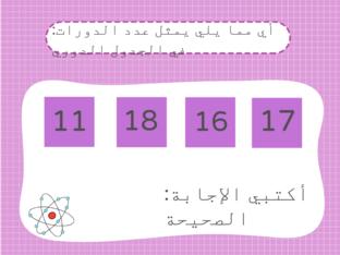 اسألة كيمياء 2 by razan abu طعيمة