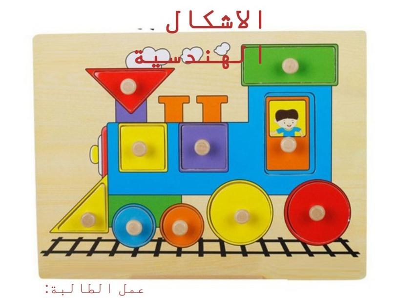 الاشكال الهندسية by hadeel kaissi