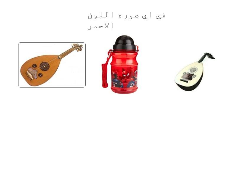 اللون الاحمر by 572743ar