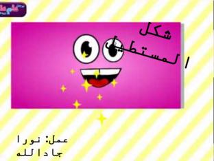 شكل المستطيل by نورا جادالله