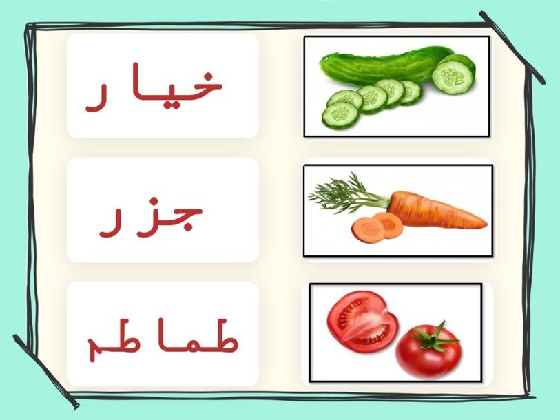 الخضروات  by Amal