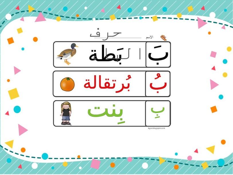 حرف الباء by מרים אלעמור