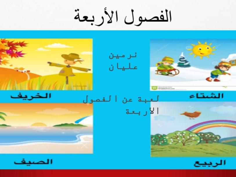 الفصول الاربعة by Narmeen Alyan