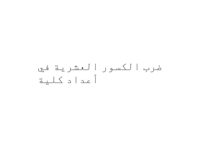 رياضيات  by هدى الجامع