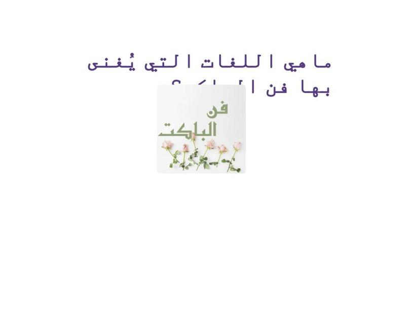 قناديل الفلاح by diana ased
