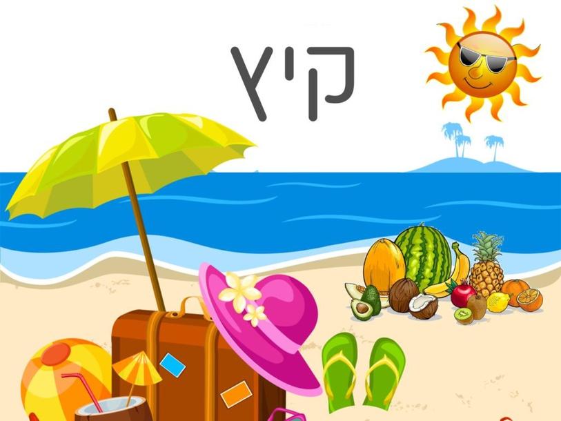 שיעור קיץ by מיה לוטן