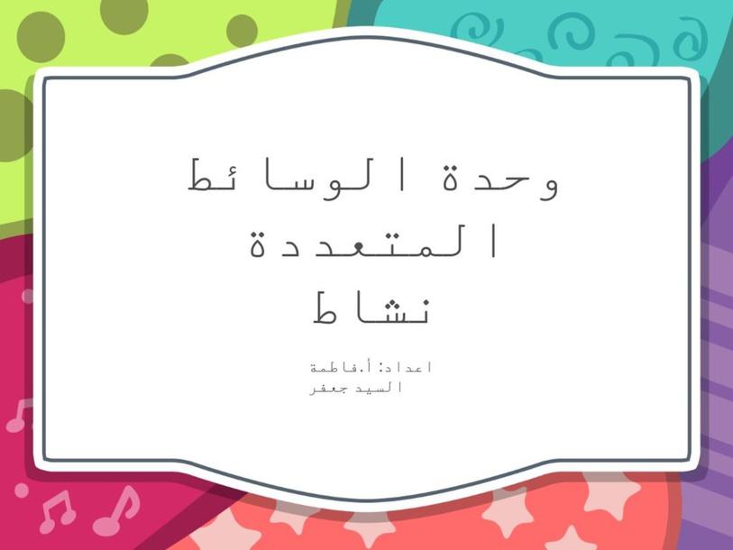 الوسائط المتعددة by fatima Ali