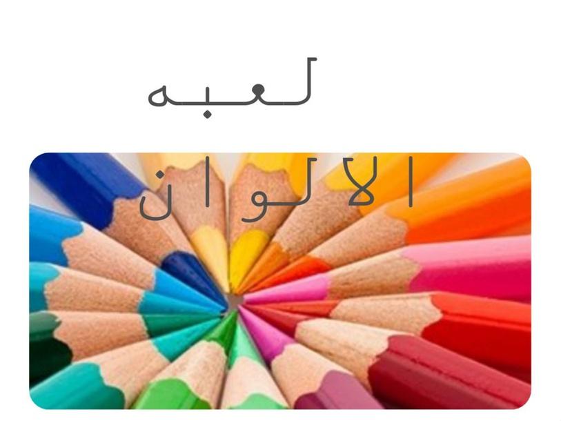 لعبه الالوان by בסמה אבו סביתאן