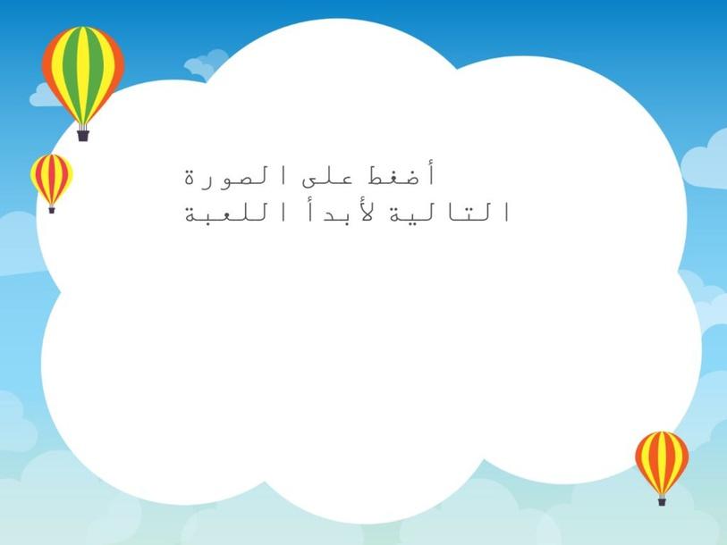 اللعة العربية by sendeyya matar