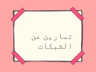 شبكات الحاسب by am alom