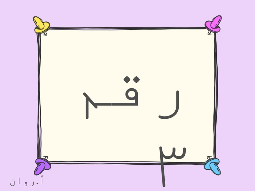 رقم ٣ by Rawan Rakan