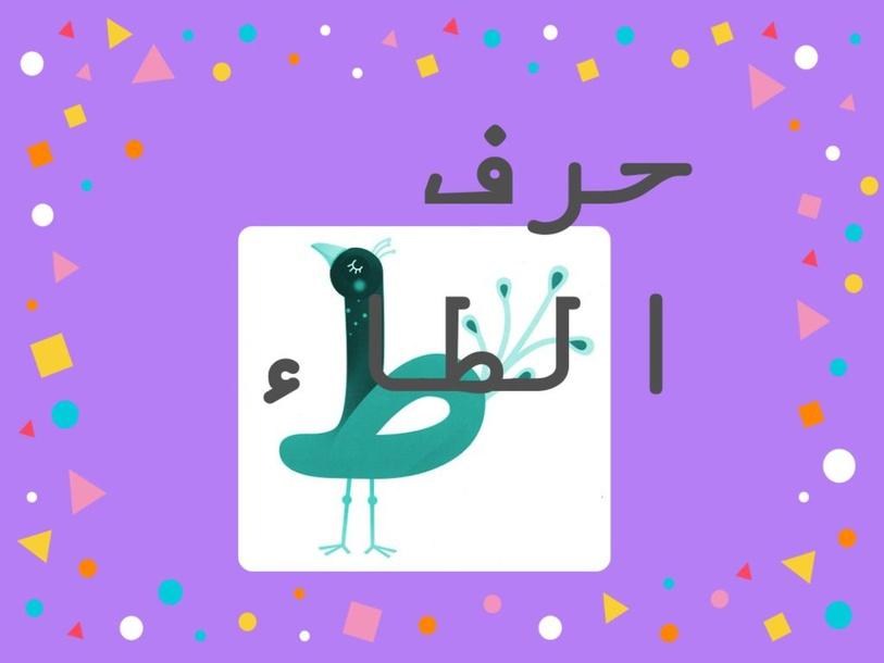 حرف الطاء by Aseel Sami