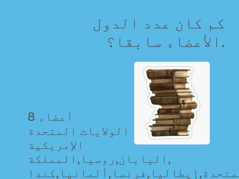مجموعة العشرين by إبراهيم عبد الله
