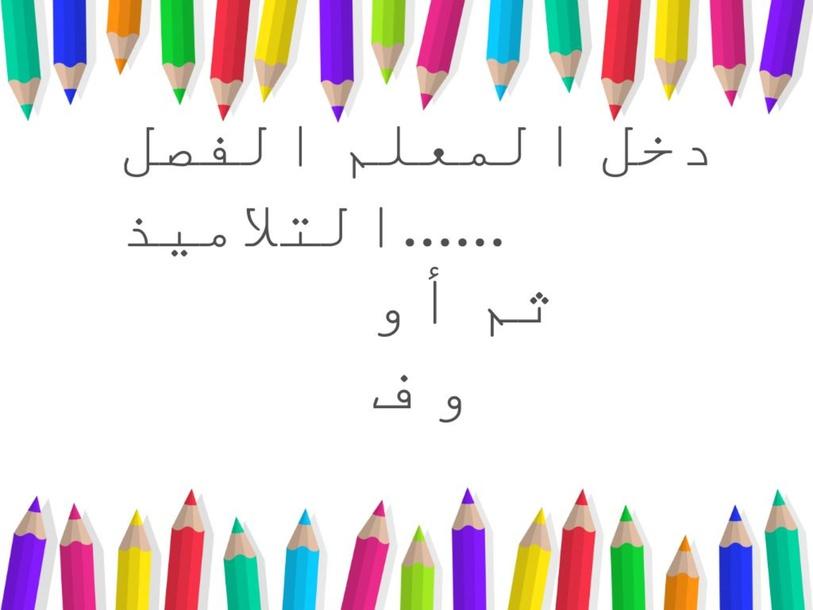 حروف العطف by Dema Monir