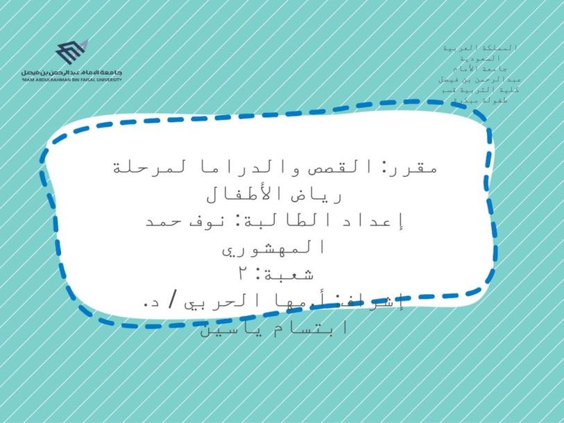 الكميات المتطابقة by nouf almahshori