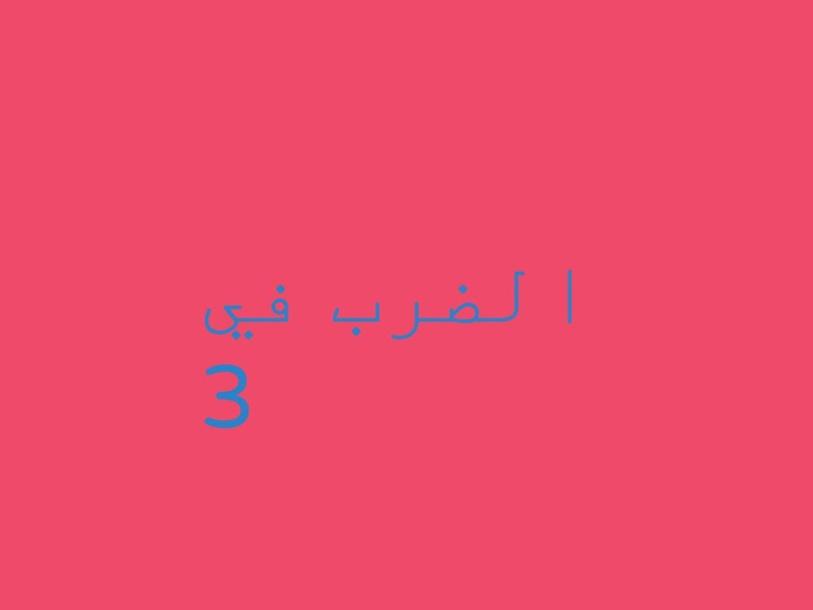 الضرب في 3 by rasha qamar