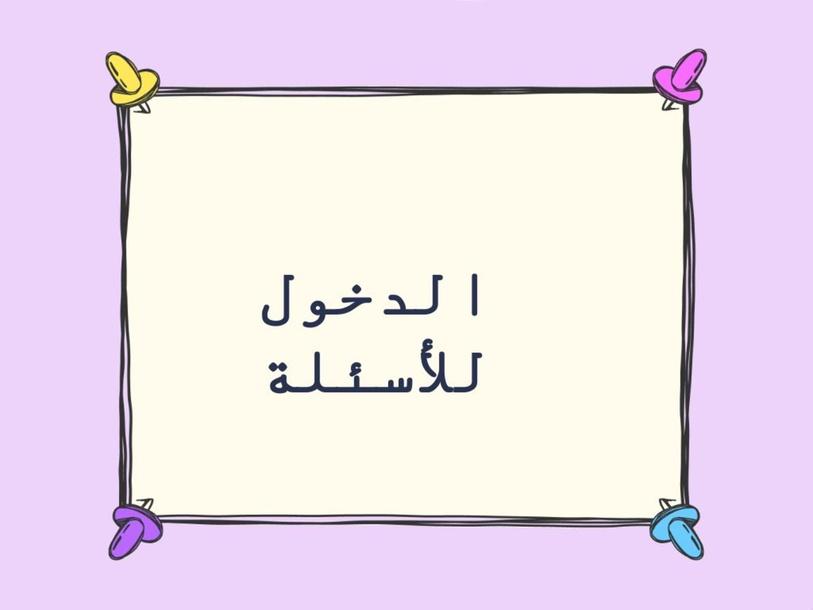 اللغة العربية 3 by nero Noshi
