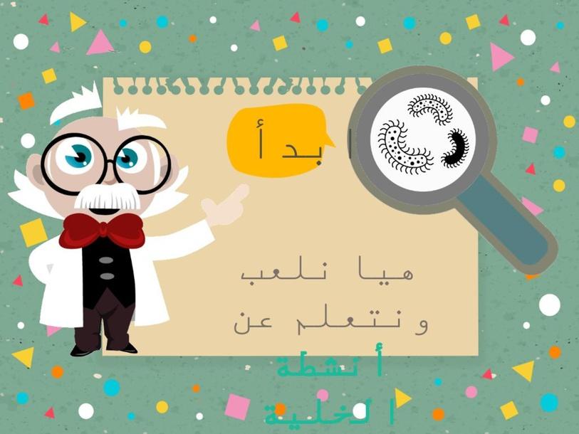 انشطة الخلية by Nada Alshifan