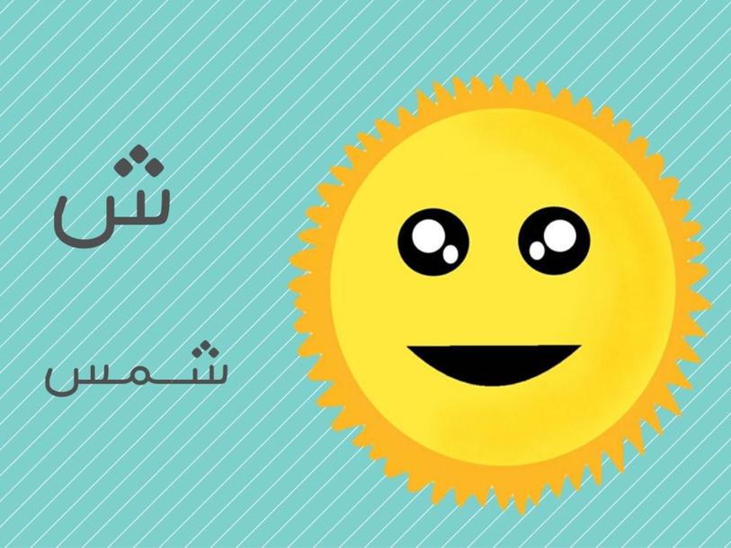 شمس  by Mariam ALdhuhoori