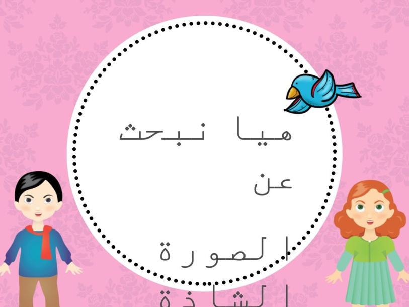 الكلمة الشاذة by אל לינא