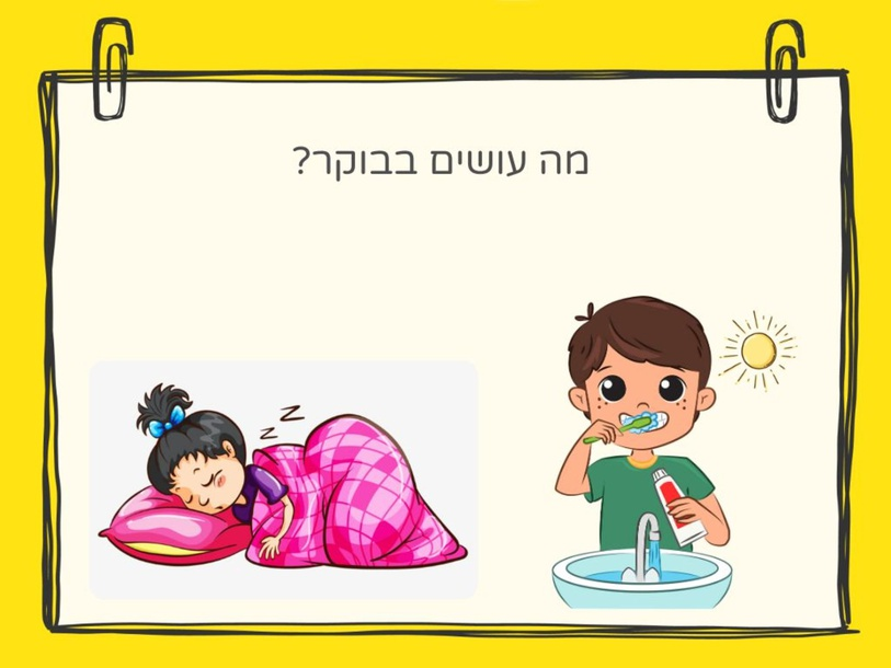 יום ולילה by Hana Bazel