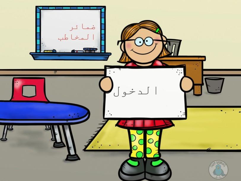 ضمائر المخاطب by حنان المطيري