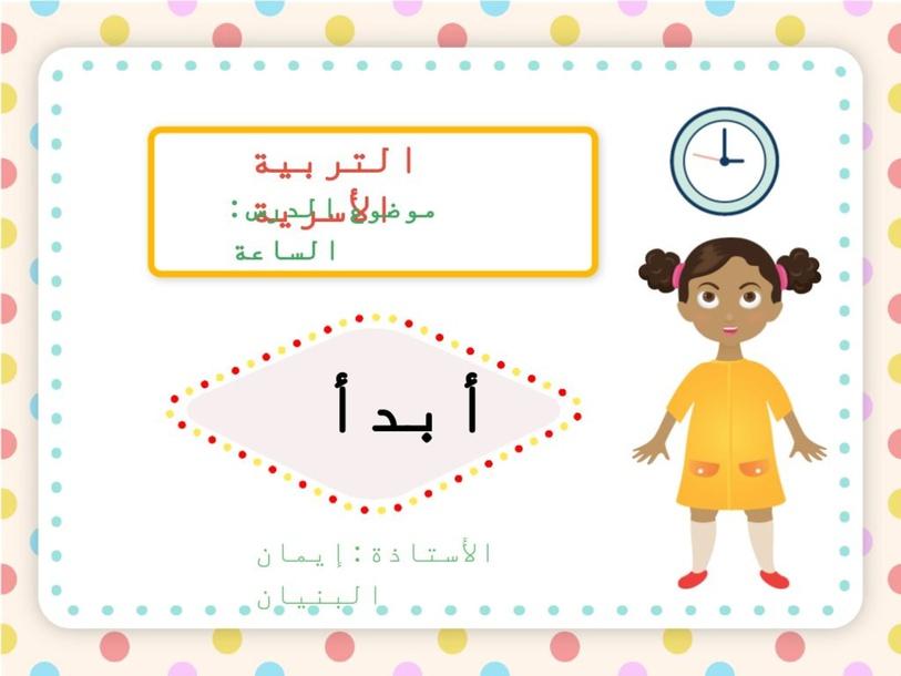 درس الساعة by eman alghamdi