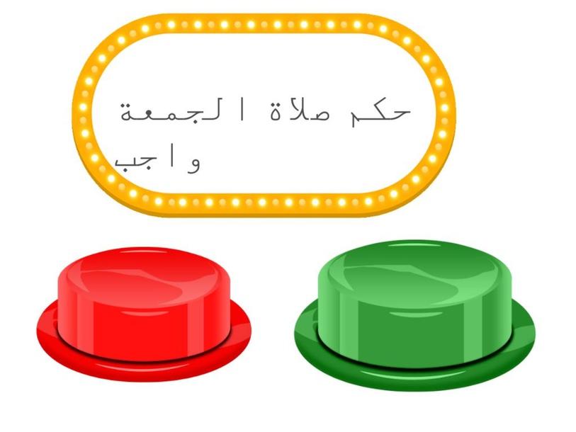 صلاة الجمعة by Shahad Hussain Al Moghamsi