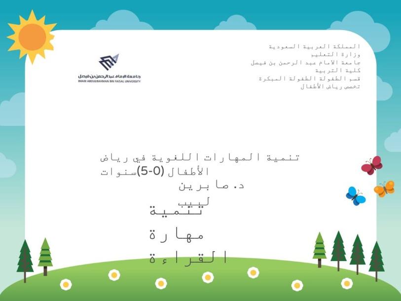 ليلى الجراح by لوش الجراح