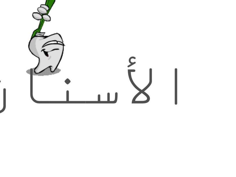 الاسنان by raghad abdo