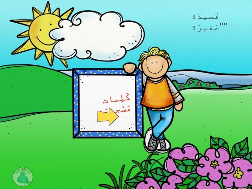 معرفة لغوية by heba eghbareyeh