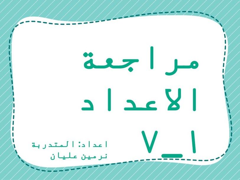 لعبة الارقام by Narmeen Alyan