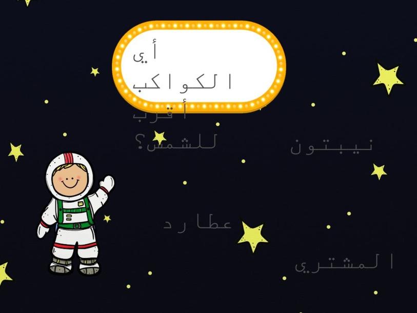 لعبة الكواكب by TinyTap creator