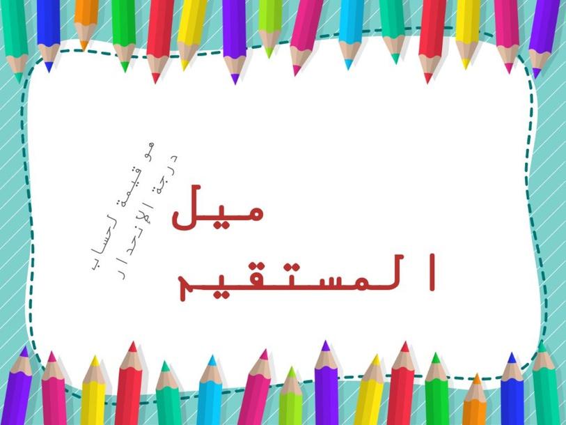 ميل المستقيم by محمد عمر قصعاوي