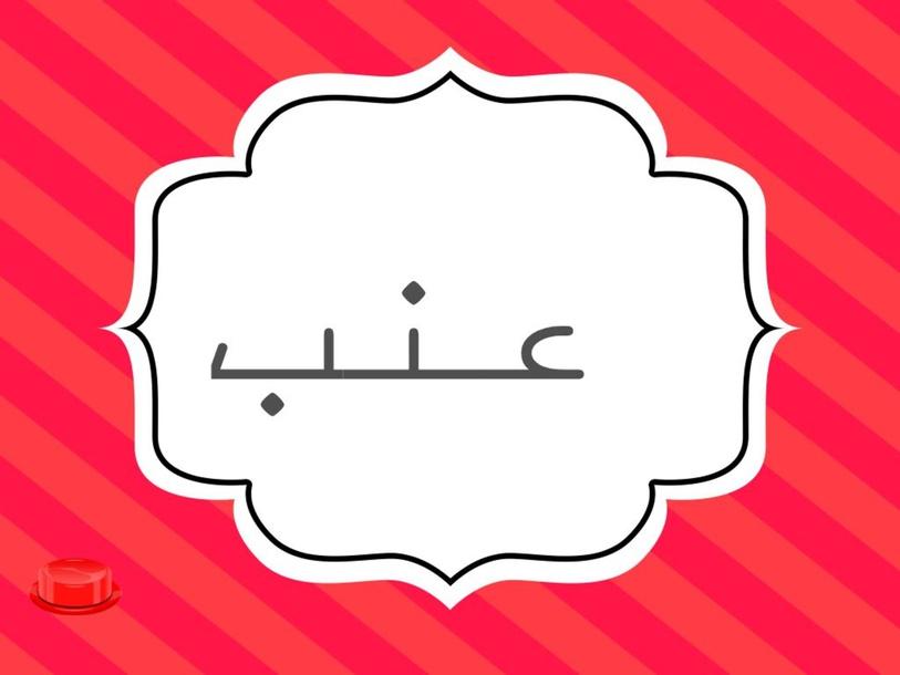 حرف ع by Geihan Ahmed
