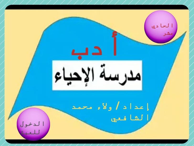 مدرسة الإحياء by ولاء محمد