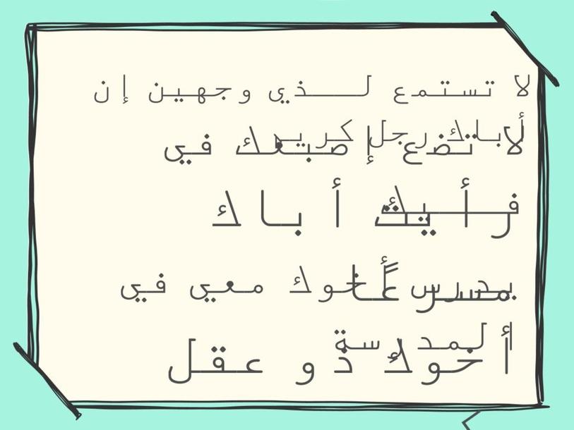 الأسماء الخمسة by سهام السلمي