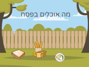 פעילות לפסח by דולב יצחק