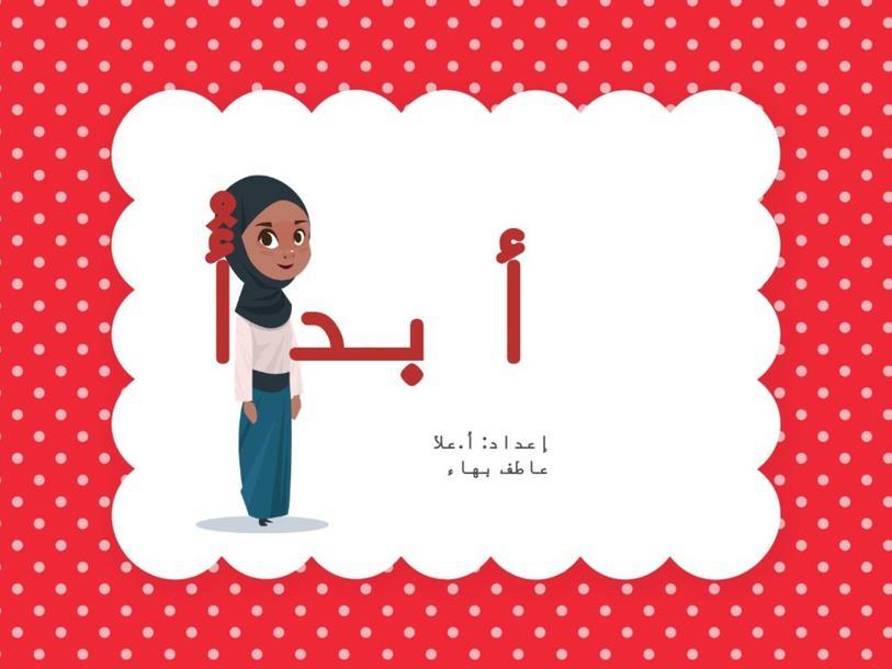 أدوات الاستفهام by Ola Attef