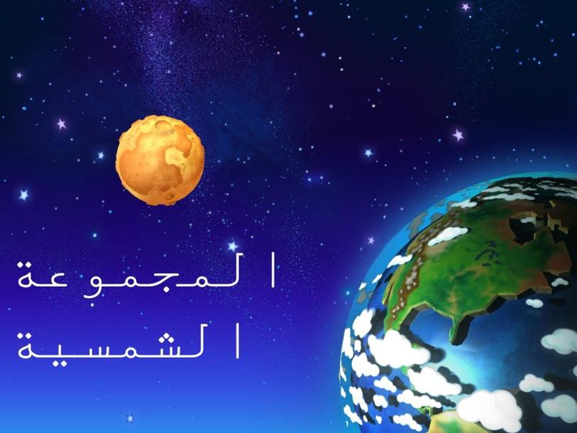 المجموعة الشمسية by Ala' nassereddin