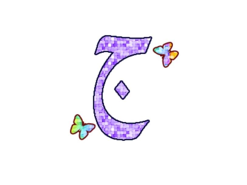 حرف الجيم by m.sh.28899