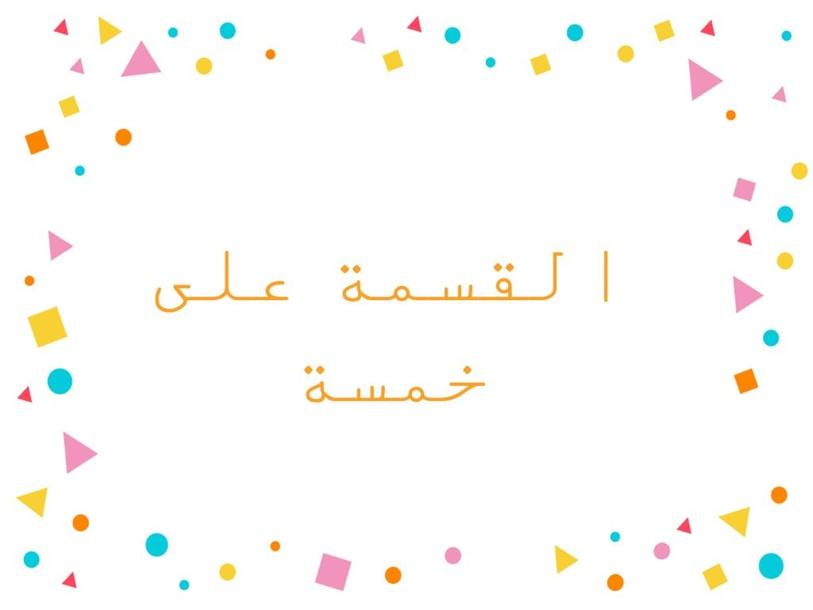القسمة على 5 by rasha qamar