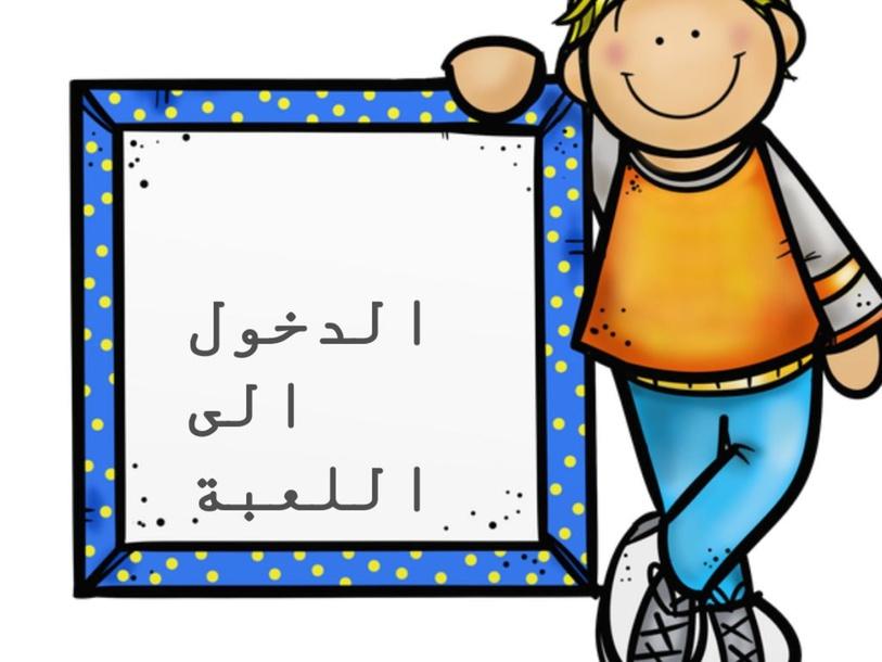 الجمع حتى -5 by נהאל אלעמור